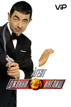 Агент Джонни Инглиш / Johnny English (2003)