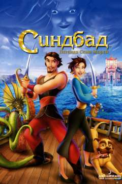 Синдбад: Легенда семи морей / Sinbad: Legend of the Seven Seas (2003)