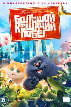 Большой кошачий побег / Cats & Peachtopia (2018)