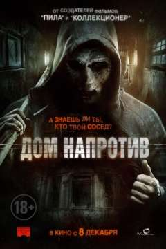 Дом напротив / The Neighbor (2016)
