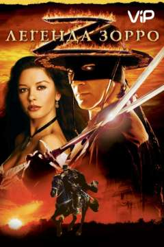 Легенда Зорро / The Legend of Zorro (2005)