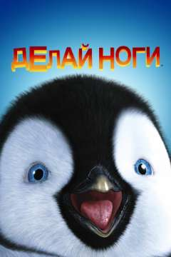 Делай ноги / Happy Feet (2006)