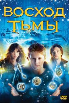 Восход тьмы / The Seeker: The Dark Is Rising (2007)
