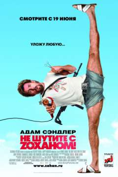 Не шутите с Zоханом! / You Don't Mess with the Zohan (2008)