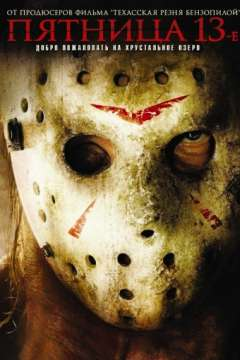 Пятница 13-е / Friday the 13th (2009)