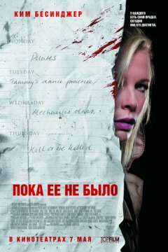 Пока ее не было / While She Was Out (2007)