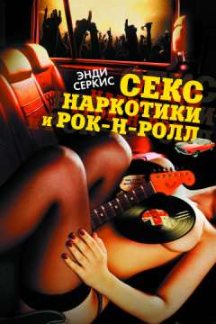 Секс, наркотики и рок-н-ролл / Sex & Drugs & Rock & Roll (2009)