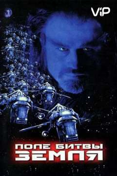 Поле битвы: Земля / Battlefield Earth: A Saga of the Year 3000 (2000)