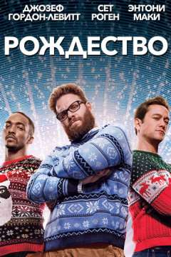 Рождество / The Night Before (2015)