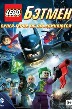 LEGO. Бэтмен: Супер-герои DC объединяются / Lego Batman: The Movie - DC Super Heroes Unite (2013)