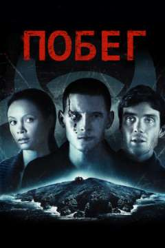Побег / Retreat (2011)