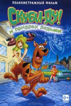 Скуби-Ду и призрак ведьмы / Scooby-Doo and the Witch's Ghost (1999)