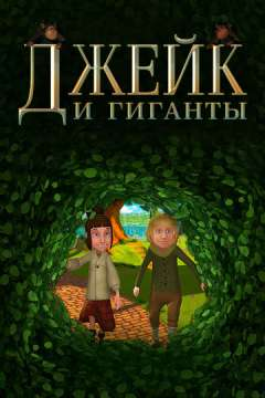 Джейк и гиганты / Jake and the Giants (2015)