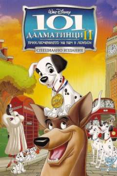 101 далматинец 2: Приключения Патча в Лондоне / 101 Dalmatians II: Patch's London Adventure (2003)