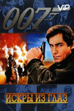 Искры из глаз / The Living Daylights (1987)