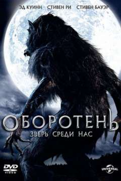 Оборотень: Зверь среди нас / Werewolf: The Beast Among Us (2012)