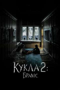 Кукла 2: Брамс / Brahms: The Boy II (2020)
