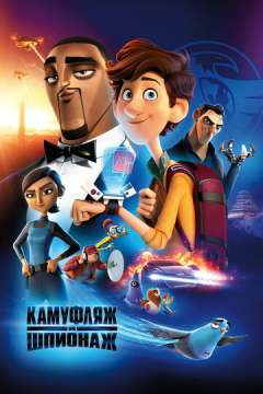 Камуфляж и шпионаж / Spies in Disguise (2019)